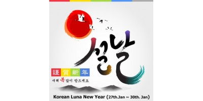 Korean Luna New Year Holiday